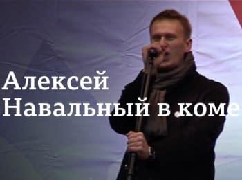 Навальный в коме. Хронология событий