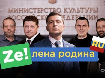 «Схеми»: «Зелена родина ру». Кінобізнес Зеленського у Росії