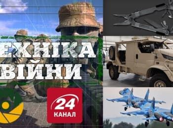 """War technologies"": Multitools. Fighter for the Ukrainian Armed Forces"