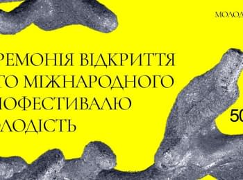 "Opening ceremony of the 50th Kyiv International Film Festival ""Molodist"""
