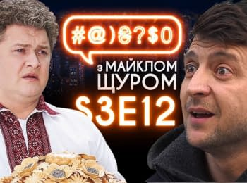 #@)₴?$0 with Michael Schur #12