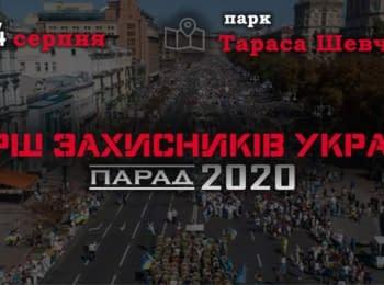 Марш захисників до Дня Незалежності України
