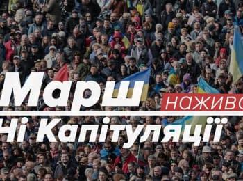 Марш «Ні капітуляції» у Києві