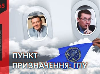 """Our Money"". The battle for Odessa airport: the state against Kaufman-Granovsky"