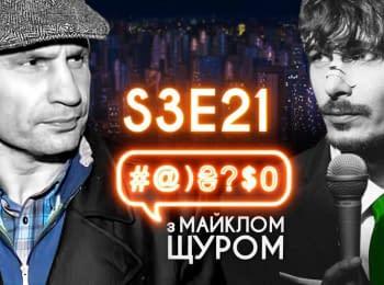 Klitschko, MOZGI, Poplavsky, rabid swans, 2019 elections: #@)₴?$0 with Michael Schur #21