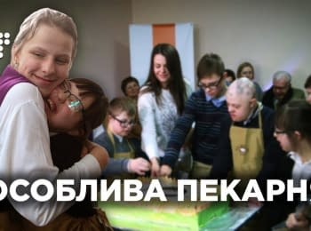 «Особлива пекарня». Hromadske.doc