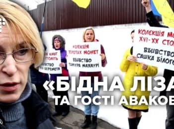 """Poor Lisa"" and guests of Avakov. Hromadske.doc"