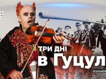 Prodigy, грибы и гуцульский хип-хоп. Hromadske.doc