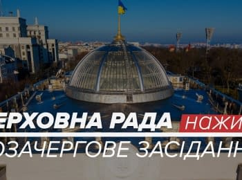 Extraordinary session of Verkhovna Rada, 16.04.2020