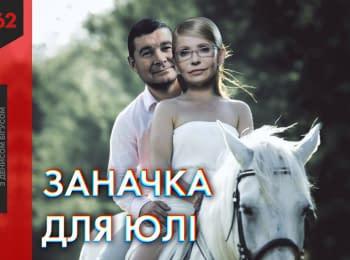 """""""Наші Гроші"""". Газові гроші Тимошенко: хто насправді фінансує Батьківщину"""