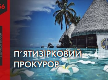 """Our Money"". From Moscow to the Maldives: about family of the anti-corruption prosecutor"
