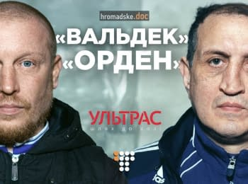 Легенды «Динамовских» ультрас на войне. Hromadske.doc