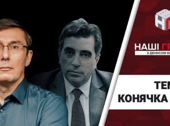 """""""Наші Гроші"""": Таємний фаворит Луценка"""