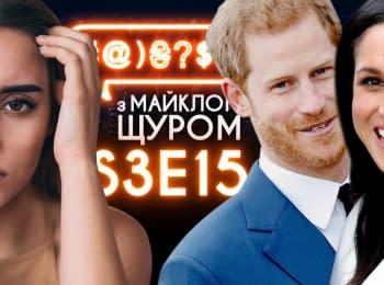 Меган Маркл, Тимошенко, Саша Чистова, Супрун, Ивлеева: #@)₴?$0 с Майклом Щуром #15