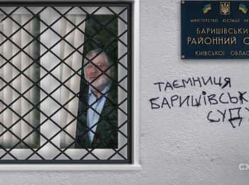 """""""Схемы"""". Тайна Барышевского суда"""