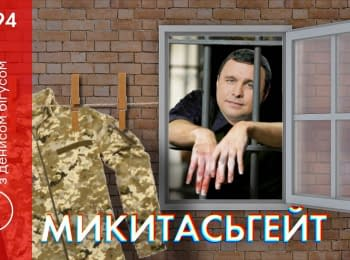 """Our Money"". Build like Nikitas: scandals and schemes of ex-MP from Ukrbud"
