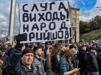 Формула Штайнмаєра. Мітинг в центрі Києва