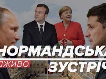 Нормандська зустріч. Зеленський, Путін, Меркель, Макрон
