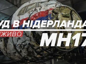 MH17. Суд в Нідерландах