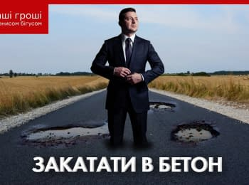 """Our Money"". 85 billion for roads: how much and to whom does Ukravtodor want to overpay?"