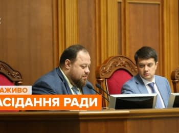 Session of the Verkhovna Rada of Ukraine, 18.09.2019