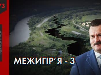"""""""Наші Гроші"""". Оточення депутата, що допоміг Зеленському розпустити Раду, отримало 42 гектари в Конча-Заспі"""