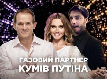 """""""Схеми"""": Кримський газ, Медведчук і його партнер із Росії"""