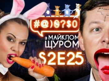 Ляшко, кум Путіна, Stoned Jesus у #@)₴?$0 з Майклом Щуром #25