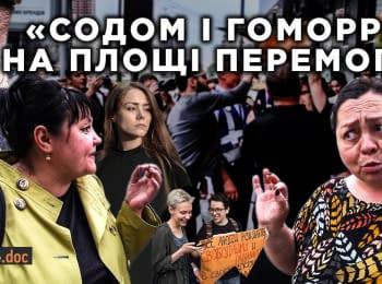 «Содом і Гоморра на площі Перемоги». Hromadske.doc
