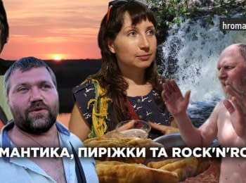 «Романтика, пирожки и Rock'n'Roll». Hromadske.doc