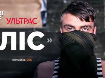 Истории ультрас на войне: «Лес». Hromadske.doc