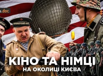«Кино и немцы на окраине Киева». Hromadske doc
