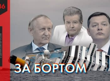 """Our Money"". Lyashko, Poplavsky, and Boguslaev are not in the Rada"