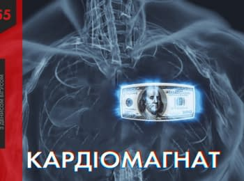 """""""Наши Деньги"""": Как врач Тодуров зарабатывает миллионы на бесплатных операциях"""