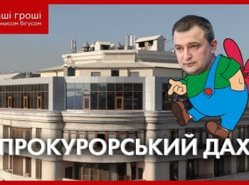 """Our Money"". Scandalous prosecutor Kulik built his own floor in the center of Kyiv"
