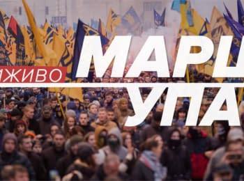 Марш УПА. Київ, 14.10.2018