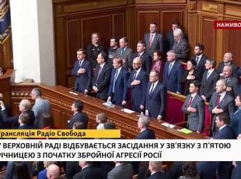 Засідання ВРУ: п'ята річниця збройної агресії Росії