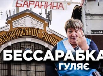 Бессарабка гуляє. Hromadske.doc