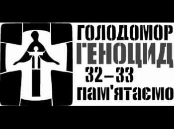 День пам'яті жертв голодоморів: офіційні заходи