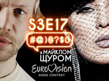 MARUV, Eurovision, Lutsenko, Oscar, Sadovy, Dorn, Shevchenko: #@)₴?$0 with Michael Schur #17