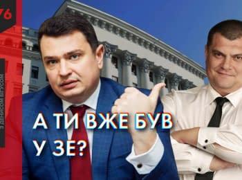 """""""Наші Гроші"""": ВіЗЕтери Банкової: директор НАБУ, кварталівці, екс-радник Порошенка"""