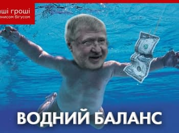 """Our Money"". The country's drinking water is in Kolomoisky's hands"