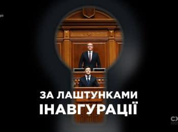 «Схеми». «За лаштунками інавгурації»: що відбувалось у перші години президентства Зеленського