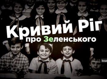 Кривий Ріг про свого Зеленського. hromadske.doc