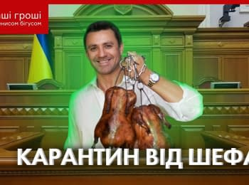 """Our Money"". Restaurant of the People's Deputy Tyshchenko accepts VIP-guests despite quarantine"