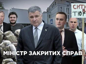 """The Schemes"": Arsen Avakov. Minister of Closed Affairs"