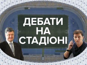 Зеленський vs. Порошенко: Дебати на стадіоні
