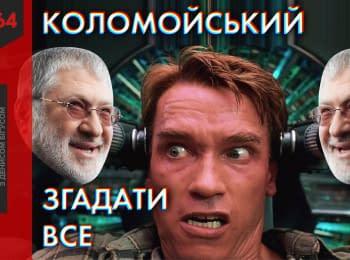 """""""Наши Деньги"""": Схем-парад Коломойского: Приват, МАУ, Укрнафта"""