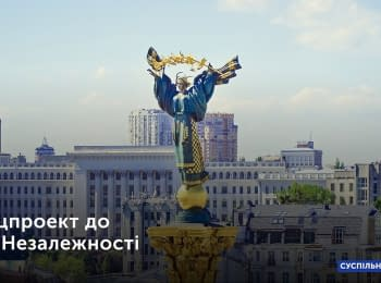 Спецпроект ко Дню Независимости. UA:Первый