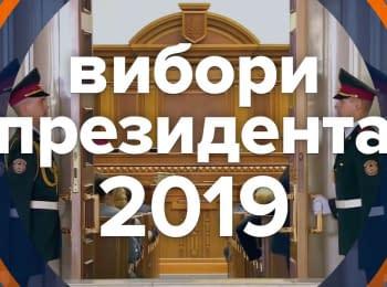 Вибори президента 2019. МАРАФОН